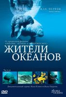"""""""Kingdom of the Oceans"""" - Russian DVD movie cover (xs thumbnail)"""