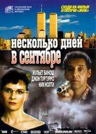 Quelques jours en septembre - Russian Movie Poster (xs thumbnail)