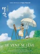 Kaze tachinu - French Movie Poster (xs thumbnail)