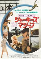 Sharky's Machine - Japanese Movie Poster (xs thumbnail)