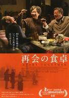 Tuan yuan - Japanese Movie Poster (xs thumbnail)