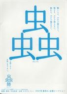 Mushishi - Japanese Movie Poster (xs thumbnail)