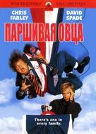 Black Sheep - Russian Movie Cover (xs thumbnail)