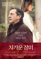 Avant l'hiver - South Korean Movie Poster (xs thumbnail)