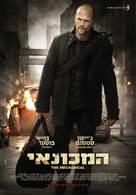 The Mechanic - Israeli Movie Poster (xs thumbnail)