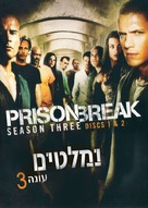 """Prison Break"" - Israeli Movie Cover (xs thumbnail)"