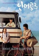 Ineo gongju - South Korean Movie Poster (xs thumbnail)