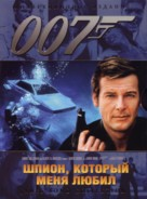 The Spy Who Loved Me - Russian Movie Cover (xs thumbnail)