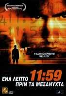 11:59 - Greek Movie Cover (xs thumbnail)