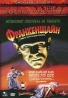 Frankenstein - Bulgarian DVD cover (xs thumbnail)