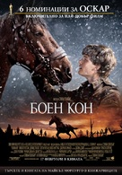 War Horse - Bulgarian Movie Poster (xs thumbnail)