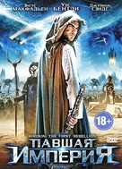 Hirokin - Russian DVD cover (xs thumbnail)