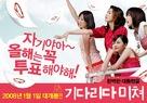 Kidarida michyeo - South Korean Movie Poster (xs thumbnail)