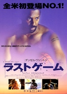 He Got Game - Japanese Movie Poster (xs thumbnail)