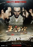 Wang de Shengyan - Hong Kong Movie Poster (xs thumbnail)