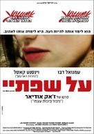 Sur mes lèvres - Israeli Movie Poster (xs thumbnail)