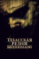 The Texas Chainsaw Massacre - Russian Movie Poster (xs thumbnail)