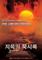 Apocalypse Now - South Korean Movie Poster (xs thumbnail)