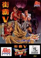 """Street Fighter II: V"" - Hong Kong Movie Cover (xs thumbnail)"