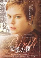 Birth - Japanese Movie Poster (xs thumbnail)