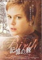 Birth - Japanese Movie Poster (xs thumbnail)