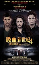 The Twilight Saga: Breaking Dawn - Part 2 - Hong Kong Movie Poster (xs thumbnail)