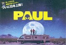 Paul - Japanese Movie Poster (xs thumbnail)