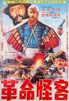 Giù la testa - Taiwanese Movie Poster (xs thumbnail)