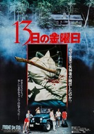 Friday the 13th - Japanese Movie Poster (xs thumbnail)
