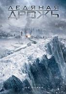 Ice Quake - Russian Movie Cover (xs thumbnail)