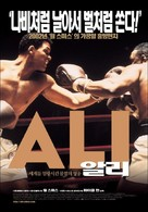 Ali - South Korean Movie Poster (xs thumbnail)