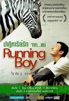 Marathon - Thai poster (xs thumbnail)