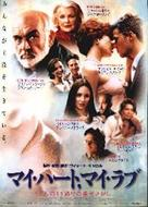 Playing By Heart - Japanese Movie Poster (xs thumbnail)