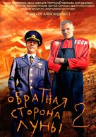 """Obratnaya storona Luny"" - Russian Movie Poster (xs thumbnail)"