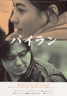 Failan - Japanese poster (xs thumbnail)