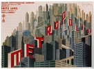 Metropolis - French Theatrical poster (xs thumbnail)