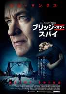 Bridge of Spies - Japanese Movie Poster (xs thumbnail)