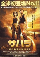 Sahara - Japanese Movie Poster (xs thumbnail)