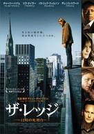The Ledge - Japanese Movie Poster (xs thumbnail)