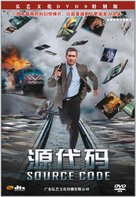 Source Code - Chinese DVD cover (xs thumbnail)