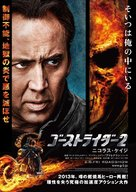 Ghost Rider: Spirit of Vengeance - Japanese Movie Cover (xs thumbnail)