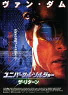 Universal Soldier 2 - Japanese Movie Poster (xs thumbnail)