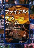Open Graves - Japanese Movie Poster (xs thumbnail)