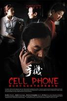 Shou ji - Chinese Movie Poster (xs thumbnail)