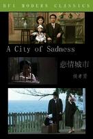 Beiqing chengshi - Taiwanese DVD cover (xs thumbnail)