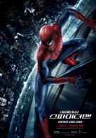 The Amazing Spider-Man - South Korean Movie Poster (xs thumbnail)