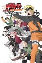 Gekijô-ban Naruto Shippûden: Hi no ishi wo tsugu mono - DVD cover (xs thumbnail)