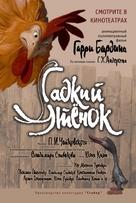Gadkiy utyonok - Russian Movie Poster (xs thumbnail)