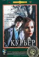 Kuryer - Russian DVD cover (xs thumbnail)
