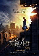 Fantastic Beasts and Where to Find Them - South Korean Movie Poster (xs thumbnail)